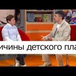 Причины детского плача — Школа доктора Комаровского