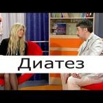 Диатез — Школа доктора Комаровского