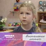 Воспаление легких — школа доктора Комаровского