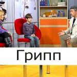 Грипп — школа доктора Комаровского