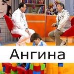 Ангина — школа доктора Комаровского