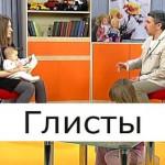Глисты — школа доктора Комаровского