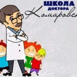 Ацетон — школа доктора Комаровского