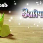 Оригами Зайчик. Видео
