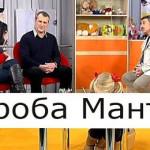 Проба Манту — Школа доктора Комаровского