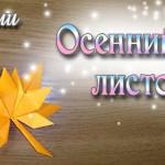 Оригами — Осенний лист