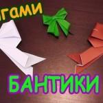 Бантик из бумаги