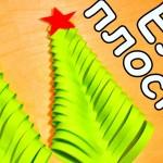 Новогодняя поделка из бумаги «Елка»