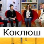 Коклюш — Школа доктора Комаровского