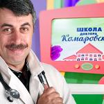 Йод — Школа доктора Комаровского