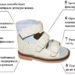Как выбрать ортопедическую обувь для ребенка?