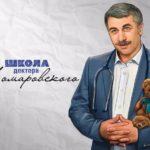 Герпес — Школа доктора Комаровского