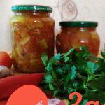 Остренький салат из кабачков на зиму