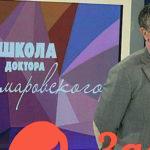 Обструктивный бронхит – школа доктора Комаровского